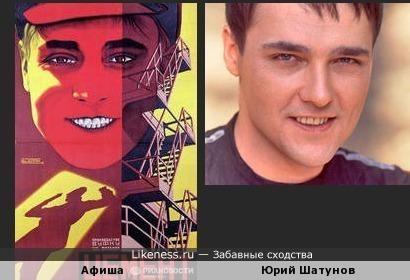Лицо на афише напомнило Юрия Шатунова