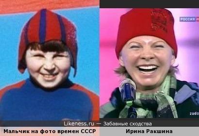 Мальчик на фото напомнил Ирину Ракшину