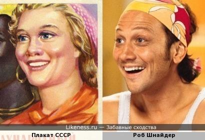 Женщина с плаката времен СССР напомнила Роба Шнайдера