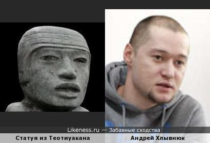 Статуя из Теотиуакана напомнила Андрея Хлывнюка