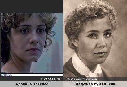 Адриана Эстевес и Надежда Румянцева