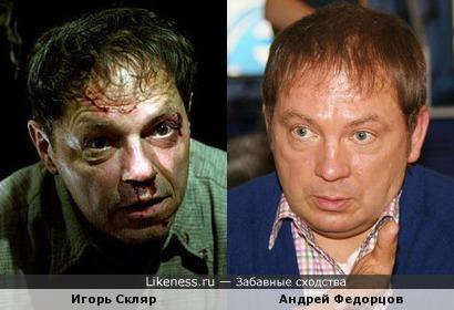 Игорь Скляр и Андрей Федорцов