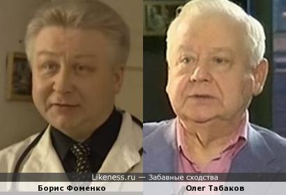 Борис Фоменко и Олег Табаков