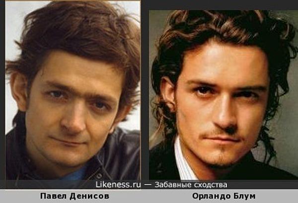 Павел Денисов и Орландо Блум