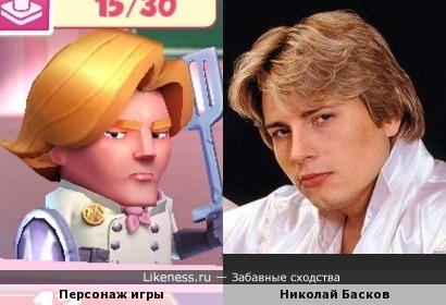 Персонаж игры и Коля Басков