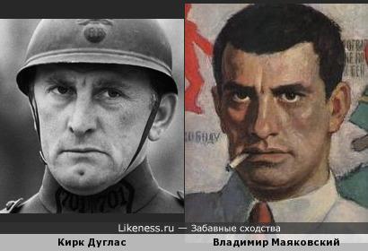 Владимир Маяковский и Кирк Дуглас