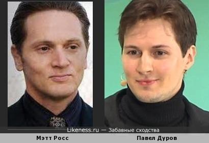 Мэтт Росс & Павел Дуров