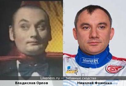 Николай Фоменко и Владислав Орлов