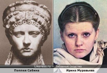 Бюст жены Нерона и Ирина Муравьева