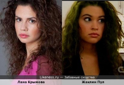 Лана Крымова и Жаклин Пул