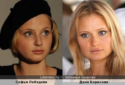 Софья Лебедева и Дана Борисова