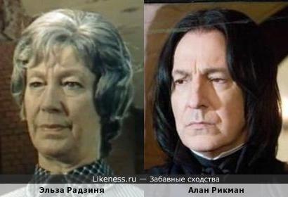 Эльза Радзиня и Алан Рикман