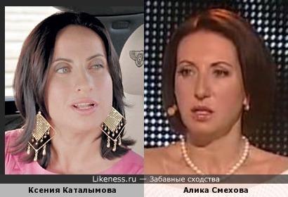Ксения Каталымова и Алика Смехова