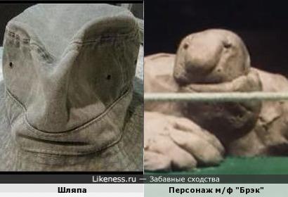 "Шляпа напомнила пластилинового персонажа мультфильма ""Брэк"""