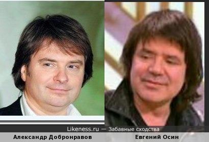 Певцы Добронравов и Осин