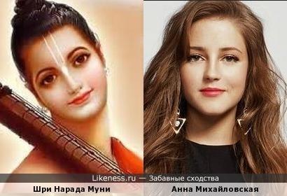 Персонаж индийского эпоса напомнил Анну Михайловскую