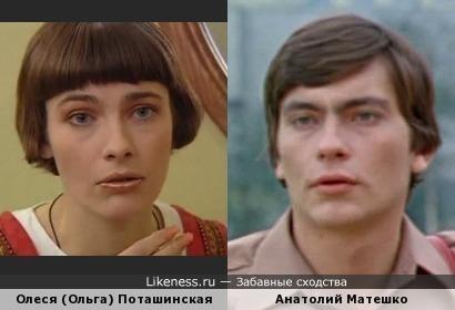 Поташинская и Матешко