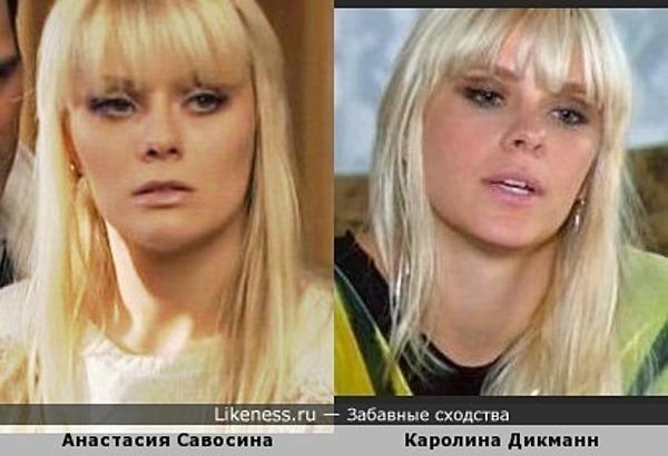 Анастасия Савостина и Каролина Дикманн