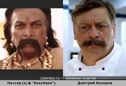 Нассер - индийская версия Дмитрия Назарова