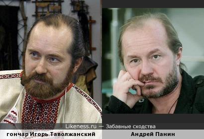 Гончар Игорь Таволжанский и Андрей Панин