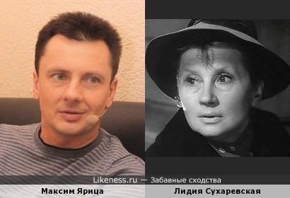 Лидия Сухаревская и Максим Ярица