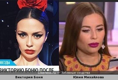 Виктория Боня в образе и Юлия Михайлова