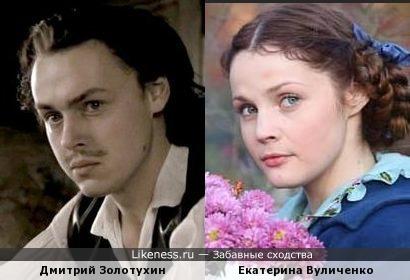 Дмитрий Золотухин и Екатерина Вуличенко