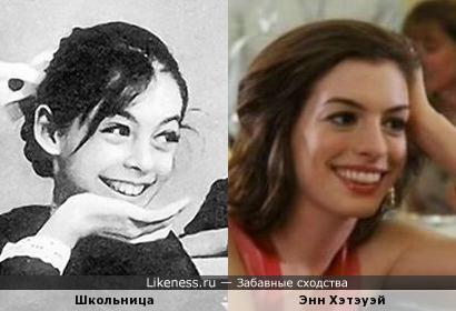 Советская школьница со старого фото и Энн Хэтэуэй