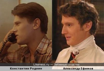 Константин Роднин и Александр Ефимов