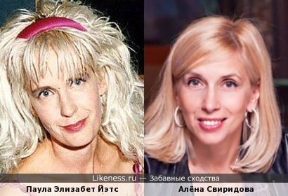 Паула Элизабет Йэтс & Алёна Свиридова