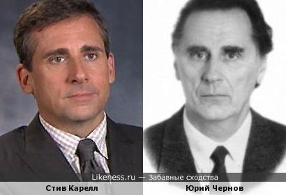 Академик Юрий Чернов и актер Стив Карелл