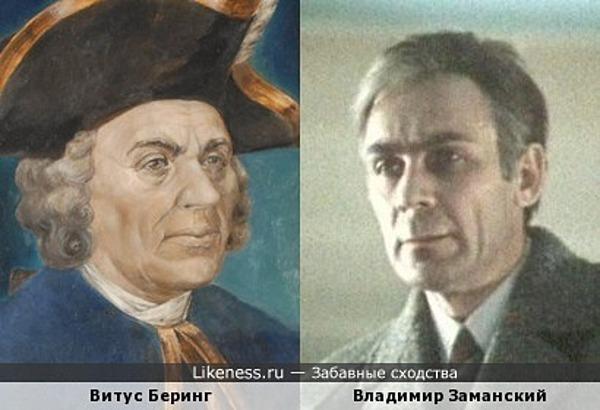 Знаменитый мореплаватель и первооткрыватель Витус Беринг и актер Владимир Заманский