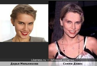 Дарья Мельникова и британская акриса Сэмми Дэвис