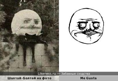 Шалтай-Болткай на винтажном фото на помнил не менее винтажный мем Me Gusta