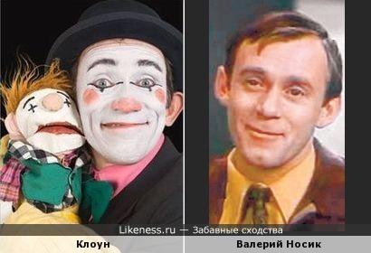 Клоун Carlos Álvarez Mimo и актер Валерий Носик