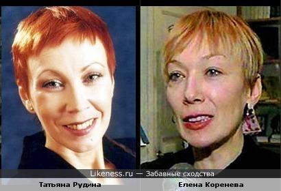 Елена Коренева и Татьяна Рудина