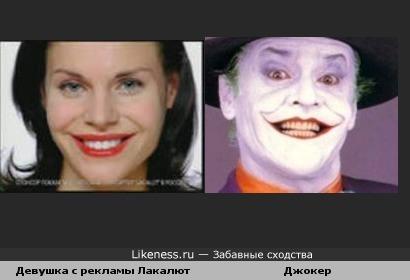 """Девушка из рекламы Lacalut white похожа на Джокера из """"Бетмена"""""""