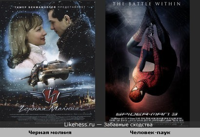 """Сюжет фильма """"Черная молния"""" копирует сюжет фильма """"Человек паук"""""""