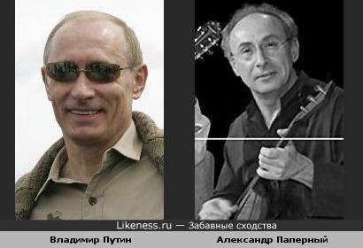 Балалаечник Александр Паперный похож на Владимира Путина