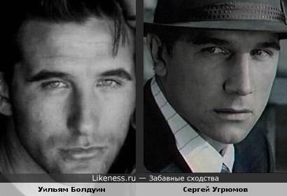 Уильям Болдуин похож на Сергея Угрюмова