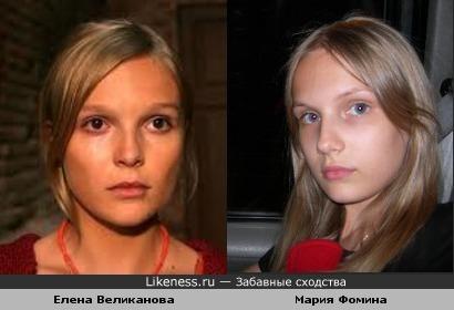Елена Великанова похожа на Марию Фомину
