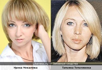 Ирина Михалёва похожа на Татьяну Тотьмянину