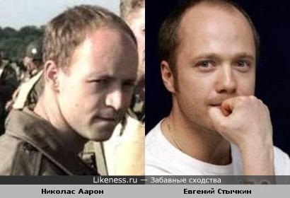 Николас Аарон похож на Евгения Стычкина