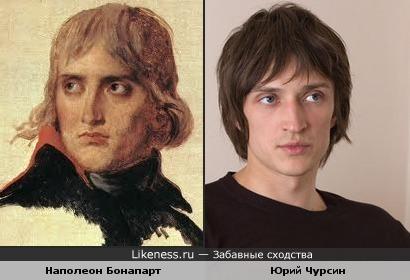Наполеон Бонапарт похож на Юрия Чурсина