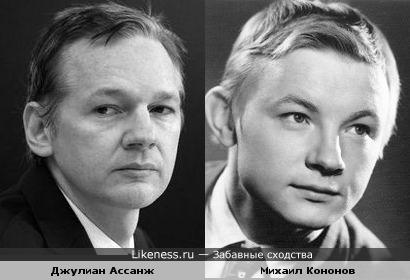 Джулиан Ассанж похож на михаила Кононова
