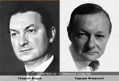 Георгий Вицин похож на Тадеуша Фиевского