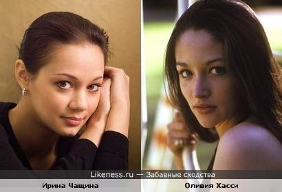 Ирина Чащина похожа на Оливию Хасси