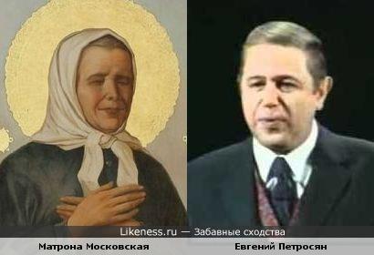 Матрона Московская похожа на Евгения Петросяна