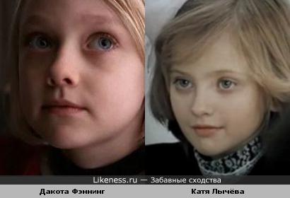 Дакота Фэннинг похожа на Катю Лычёву