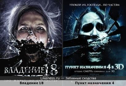 """Постер фильма """"Владение 18"""" похож на постер фильма """"Пункт назначения 4"""""""